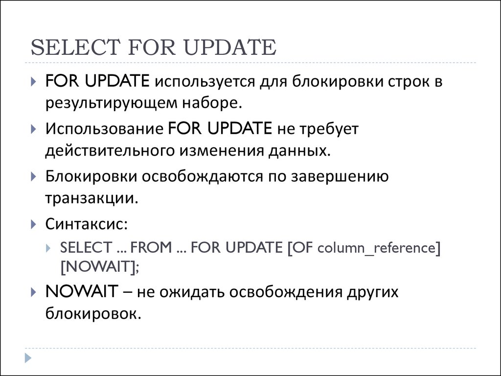 SELECT FOR UPDATE