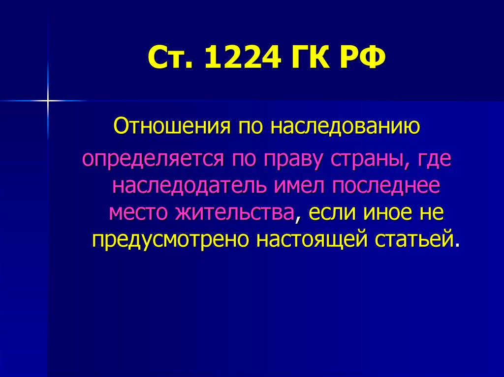 Ст. 1224 ГК РФ