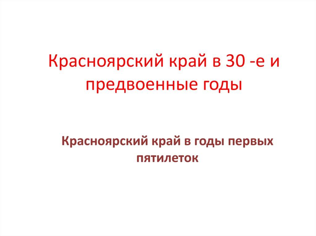 i знакомства в красноярский край