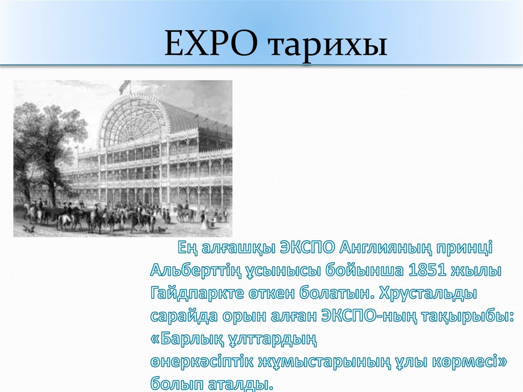 EXPO тарихы
