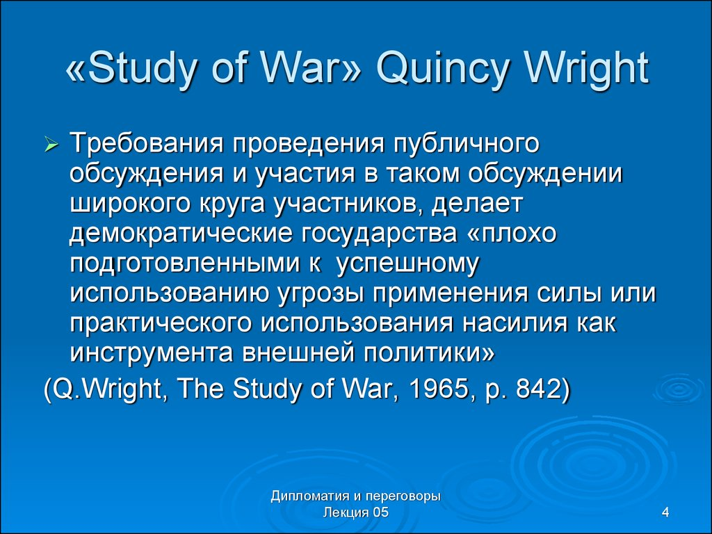 «Study of War» Quincy Wright