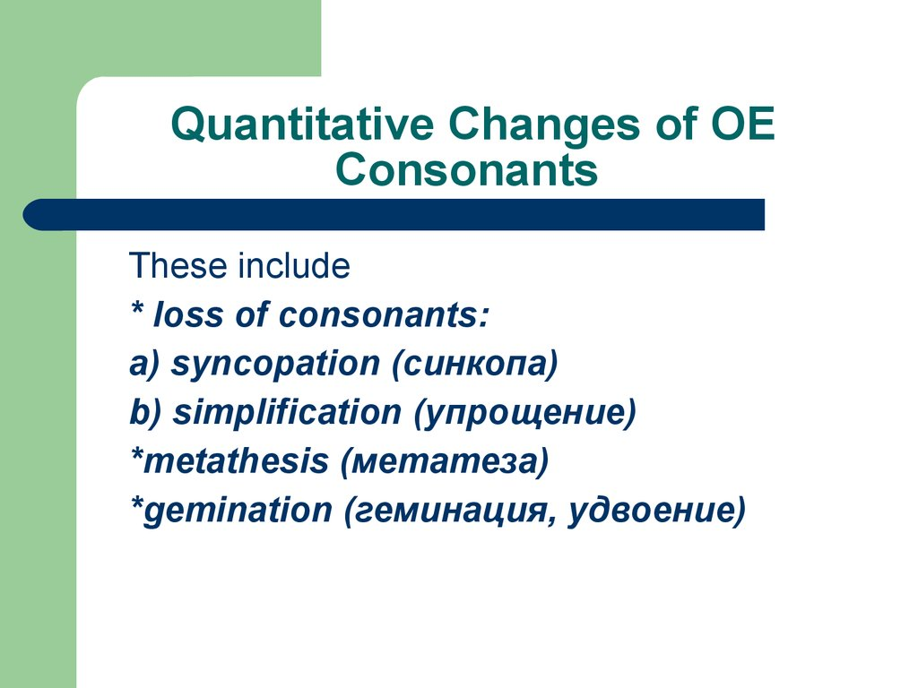 Quantitative Сhanges of OE Consonants