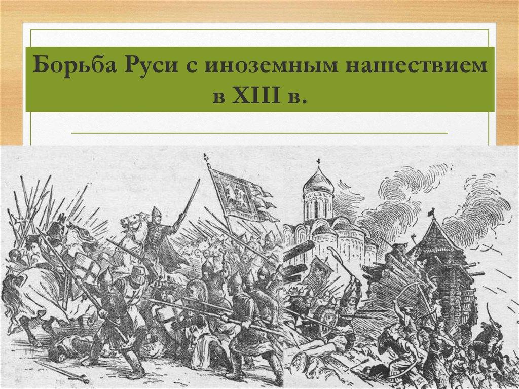 очень иллюстрации к монгольскому нашествию на русь кому