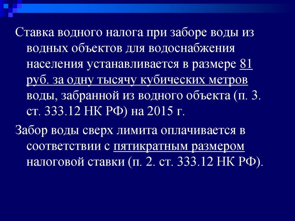 Налоговые ставки на водный транспорт п букмекерская контора челябинск ставки