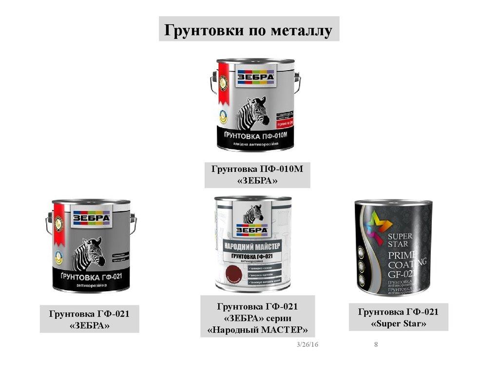 материал почти совместима ли краска мл-12 с грунтовкой гф-021 термобелья Различают три