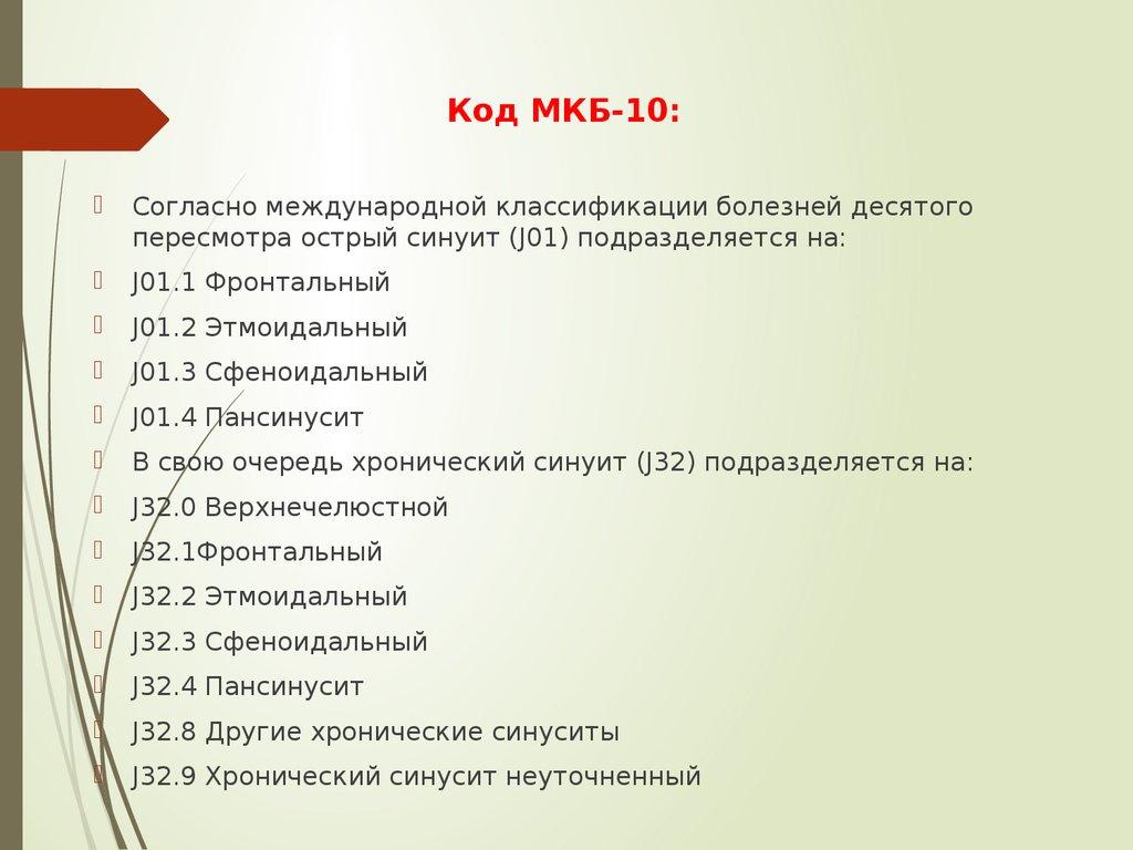 Код мкб 10 впч - Jks-k.ru
