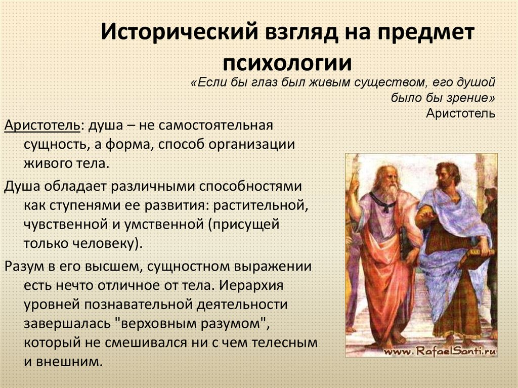 soul and aristotle Previous index next aristotle: the body and soul according to aristotle a living creature is 'substance' body = matter soul = form the soul (psyche) is the structure of the body - its function and organization.