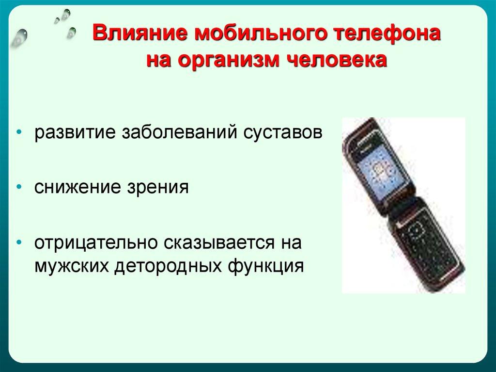 Реферат влияние телефона на организм человека 6507
