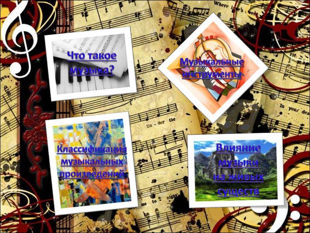 Изготовление музыкальных инструментов своими руками