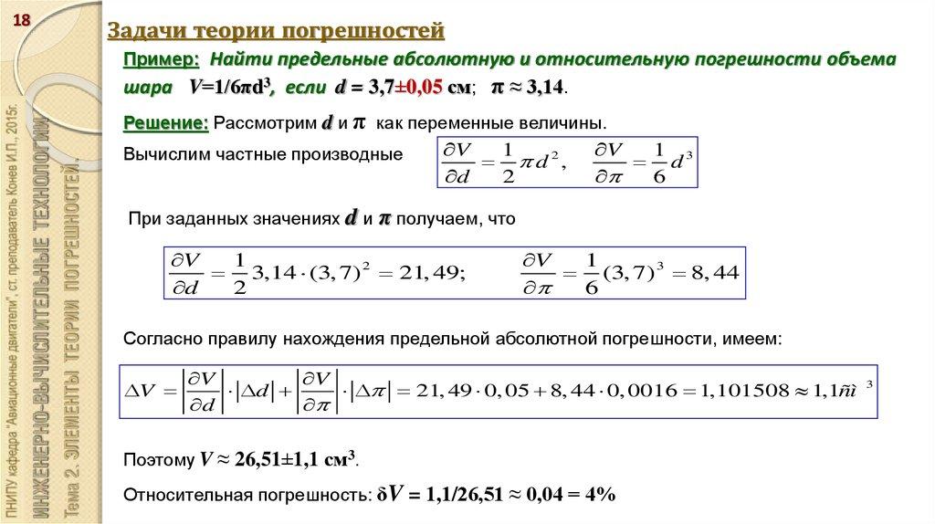 Теория погрешностей примеры решений задач решение задач по математике олимпиада ломоносов