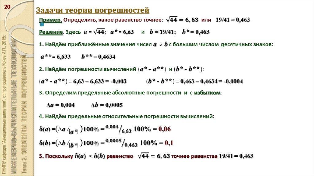 Теория погрешностей примеры решений задач решение задач по трансформаторам однофазным