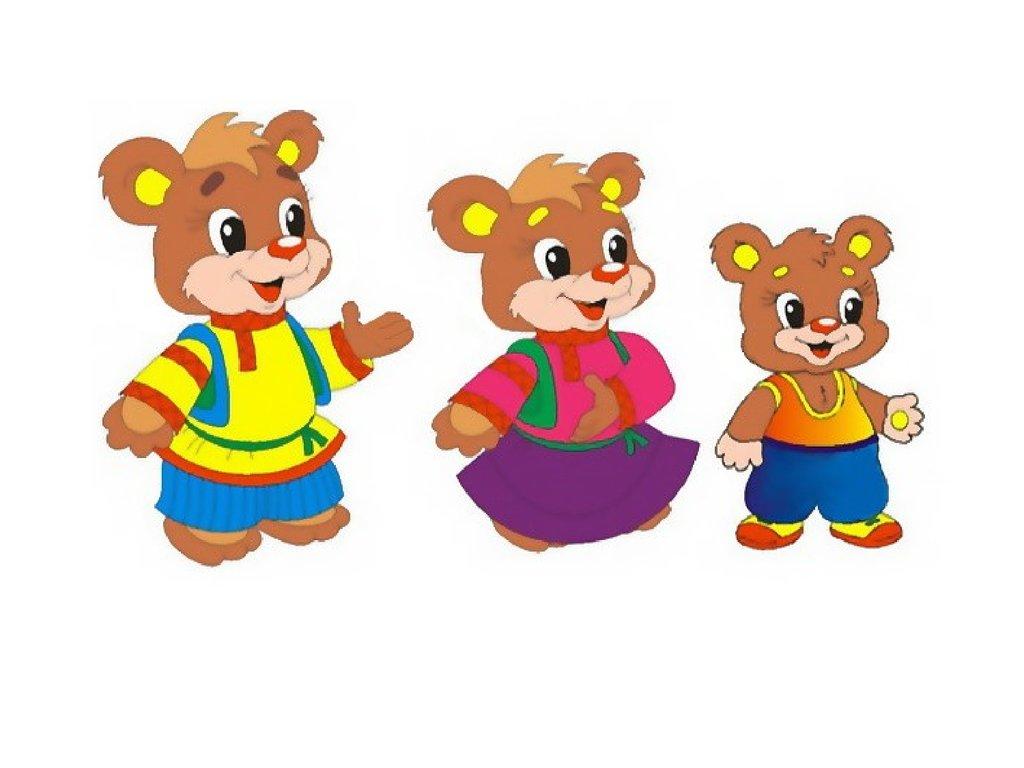 Сказка Три медведя читать