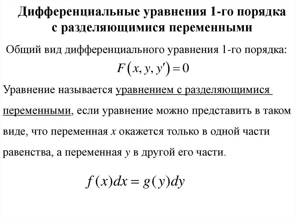 уравнение дифференциальное онлайн решебник