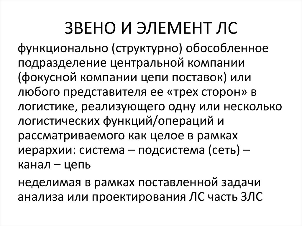 ЗВЕНО И ЭЛЕМЕНТ ЛС