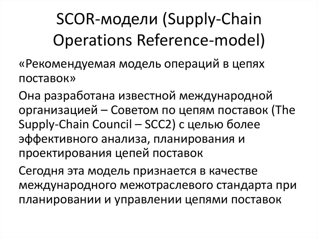 SCOR-модели (Supply-Chain Operations Reference-model)