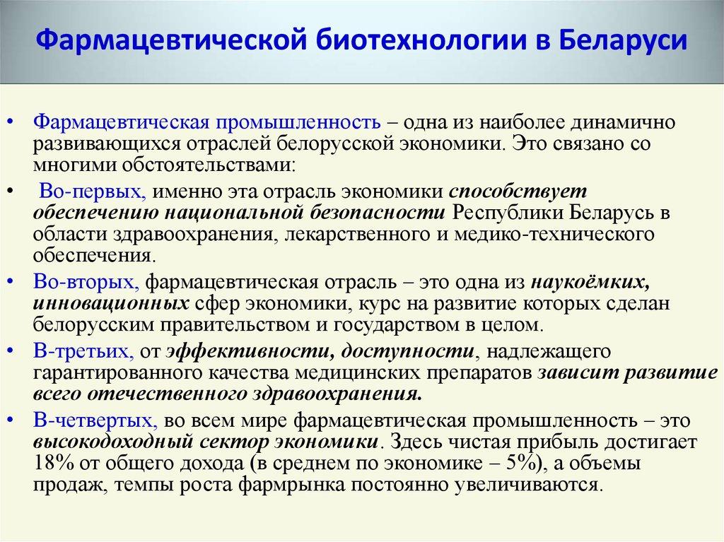 Готовая презентация лекарственные растения беларуси #11
