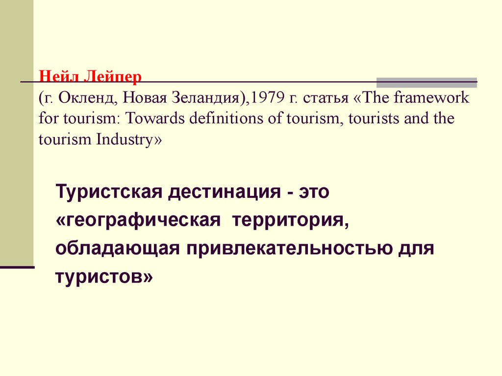 leiper s basic whole tourism system Basic whole tourism system: an application of a systems approach to tourism, wherein tourism is seen as consisting of three geographical components (origin, transit and destination regions), tourists and a tourism industry, embedded within a modifying external environment that includes parallel political, social, physical and other systems.