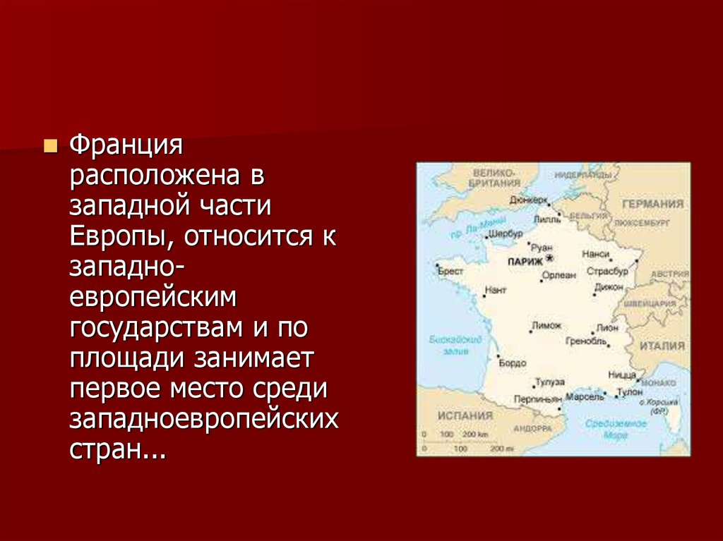 Франция презентация онлайн Франция расположена в западной части Европы относится к западноевропейским государствам и по площади занимает первое место среди западноевропейских