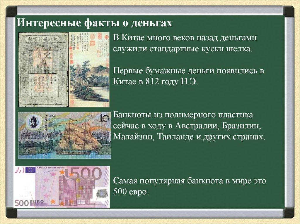 """Презентация """"из истории денег"""" - скачать бесплатно."""