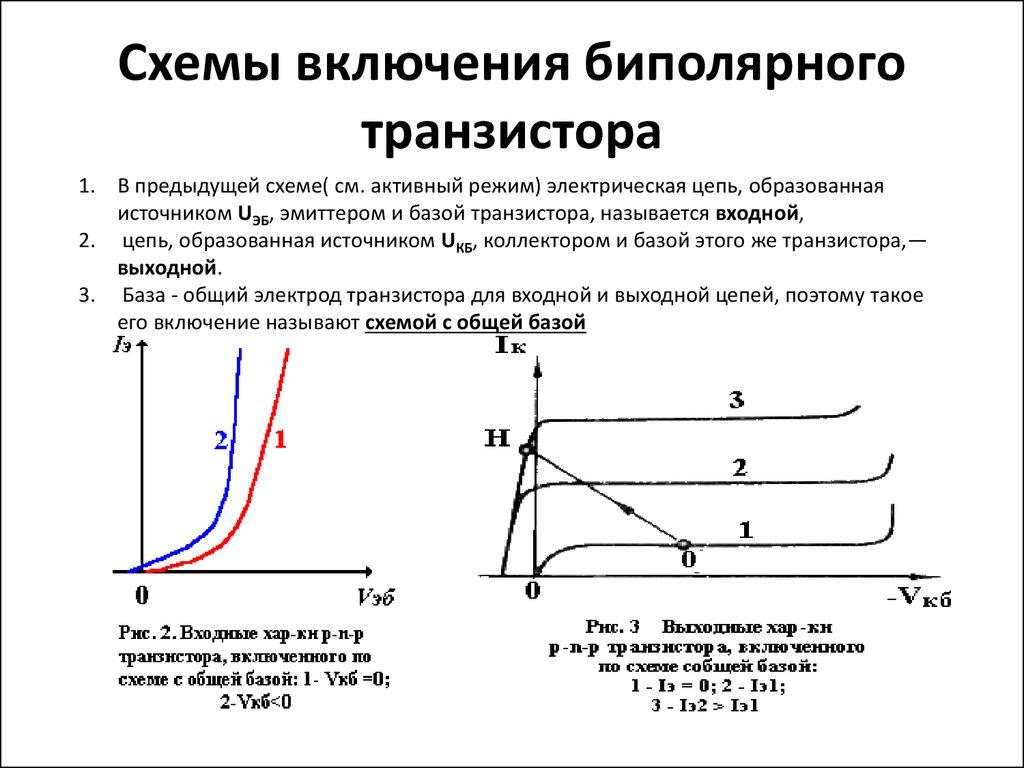 Схема с общей базой принцип работы фото 715