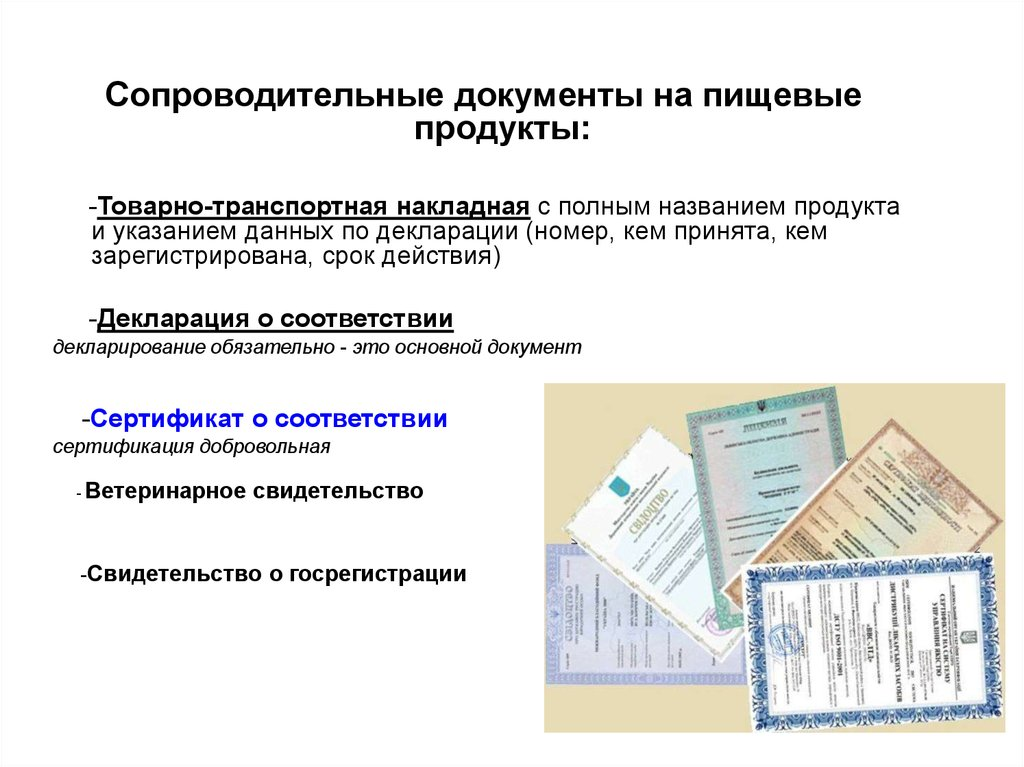 Сопроводительные документы на продукты