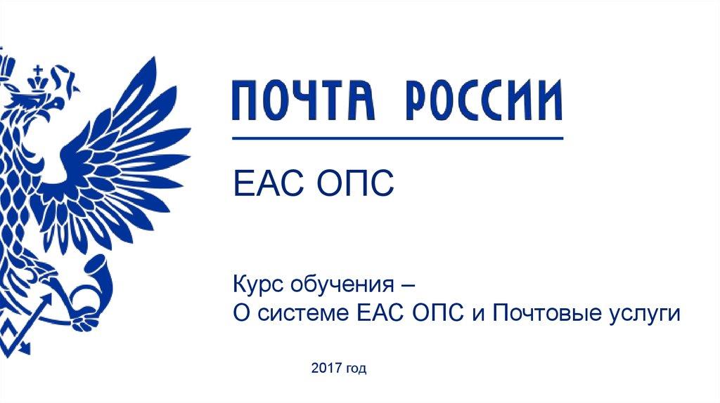 бланк мс 4 почта россии