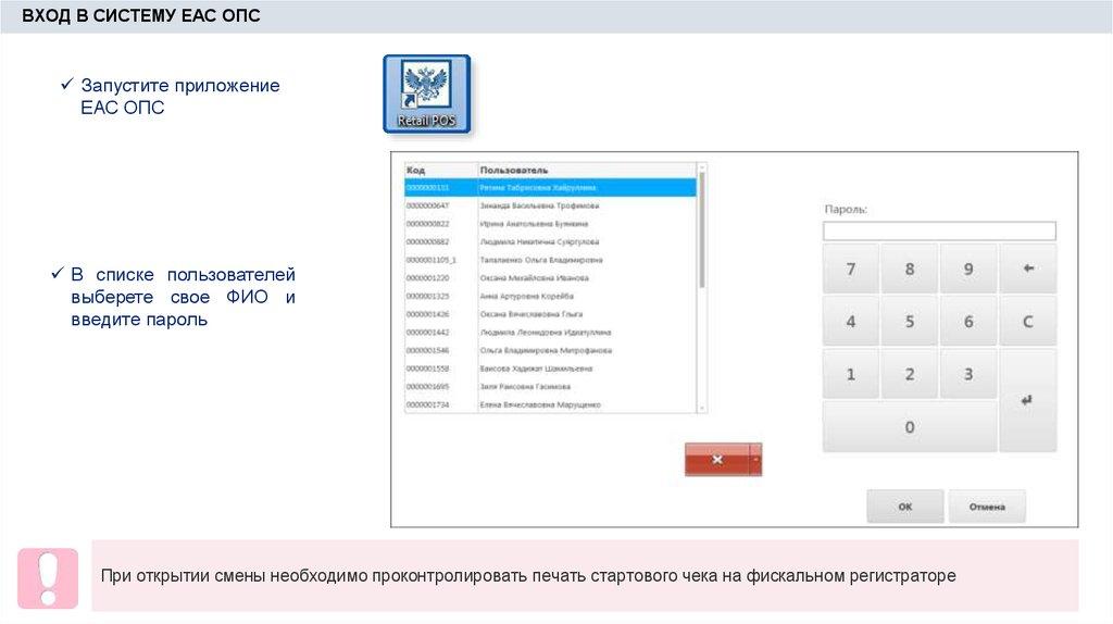 Программа еас почта россии скачать сибелиус программа скачать торрент