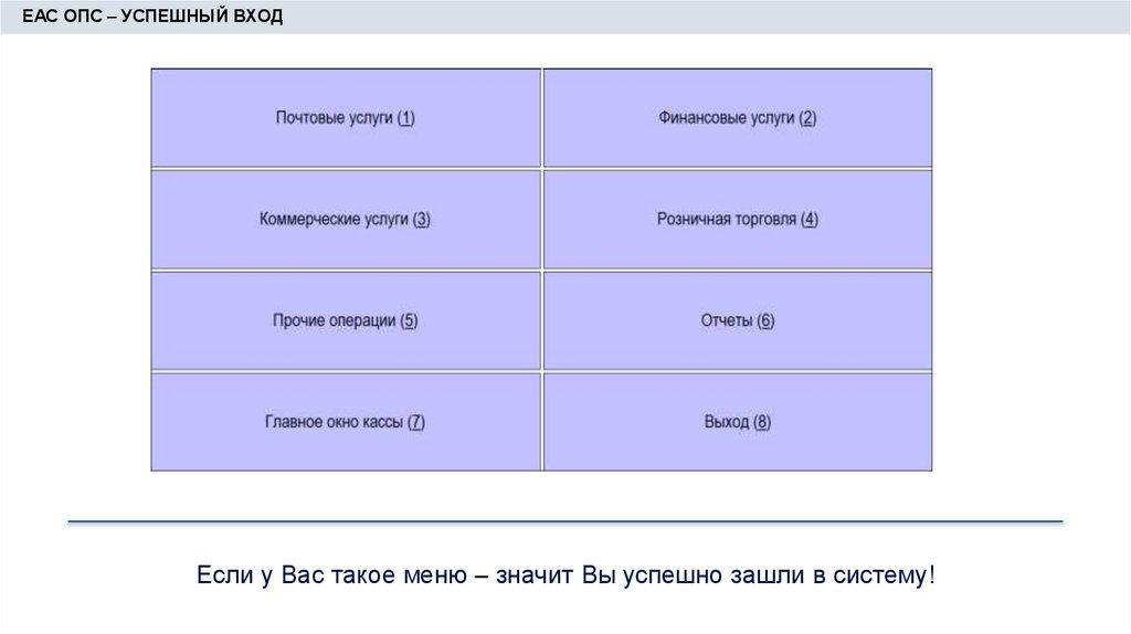 Программа еас почта россии скачать скачать бесплатно программу математические ступеньки