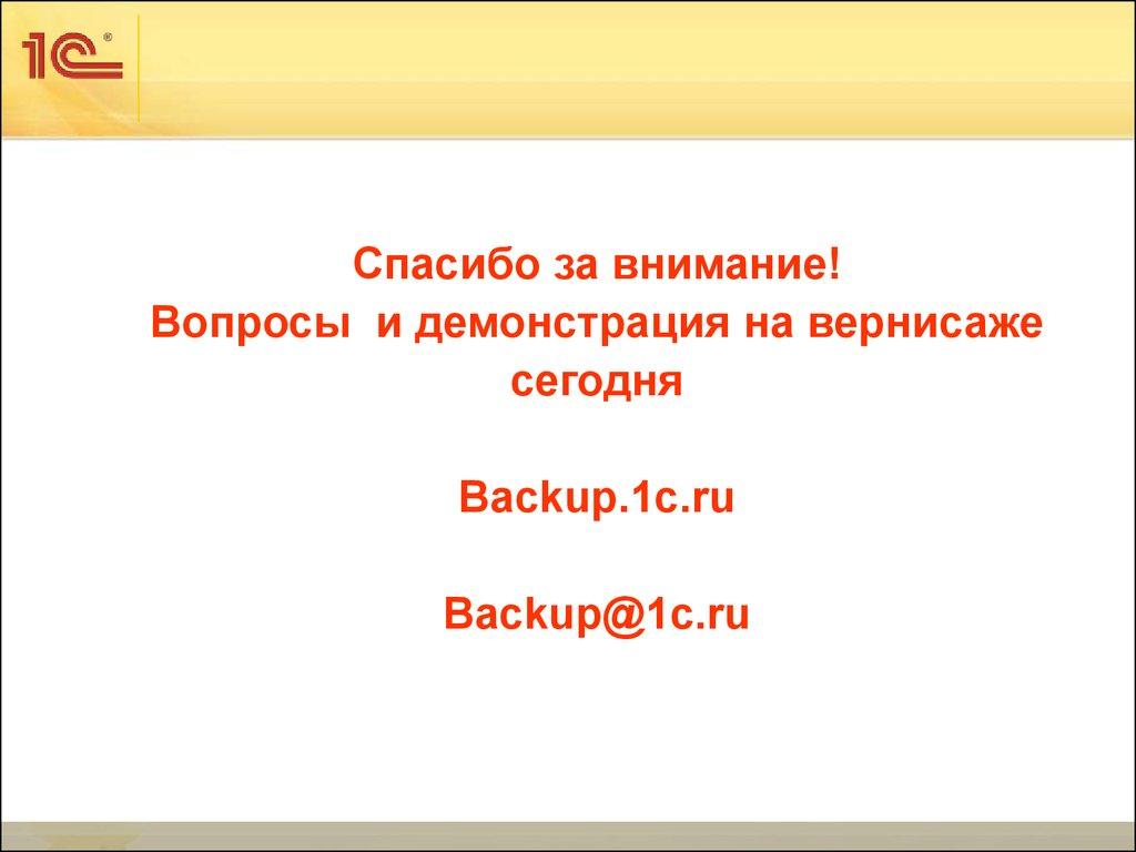 Облачный сервис 1с предприятие через интернет бесплатно