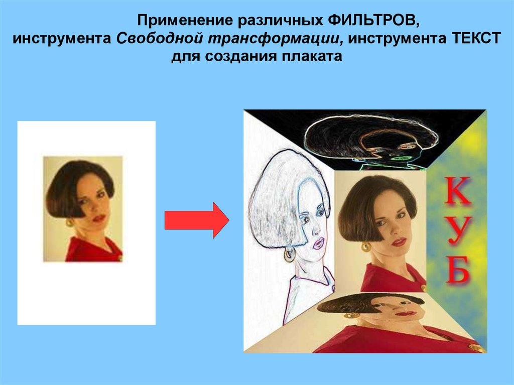 знакомство с графической программой adobe photoshop