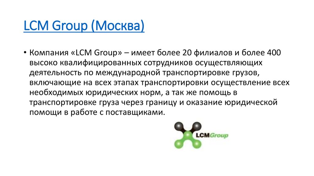 LCM Group (Москва)