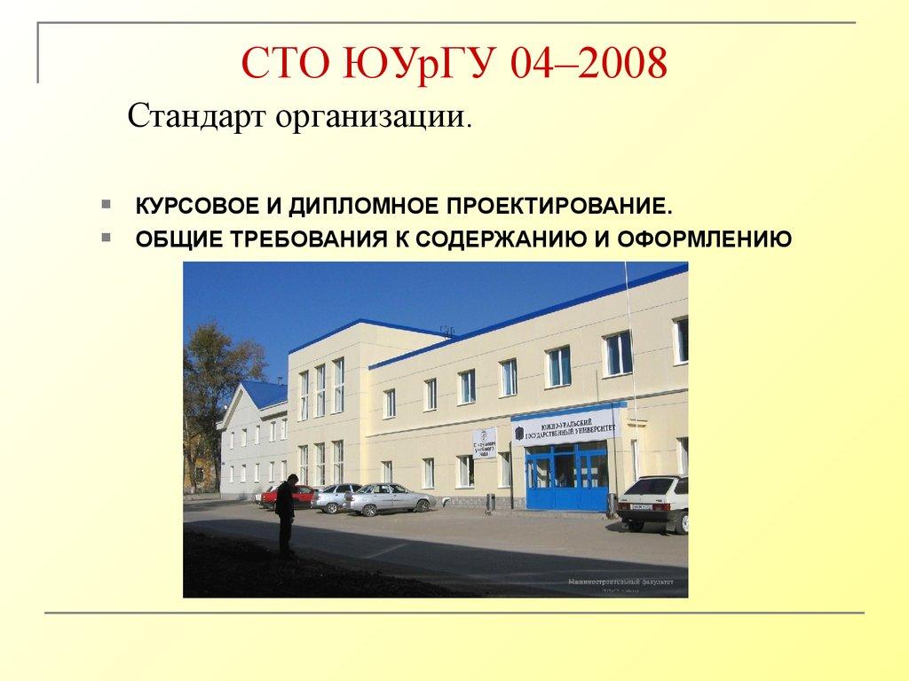 Курсовое и дипломное проектирование Общие требования к содержанию  СТО ЮУрГУ 04 2008