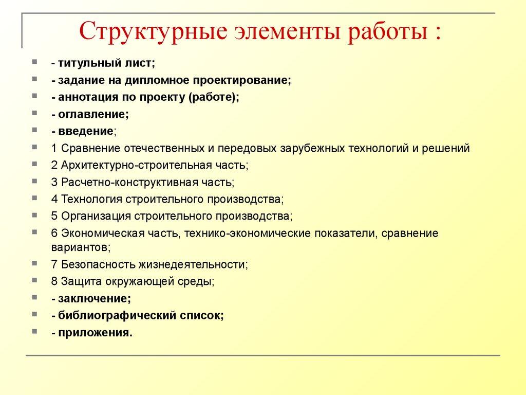Курсовое и дипломное проектирование Общие требования к содержанию  Миассе Структурные элементы работы