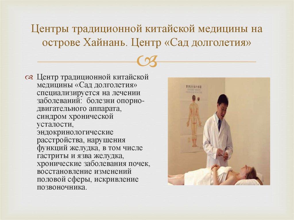 Хайнань лечение на похудение