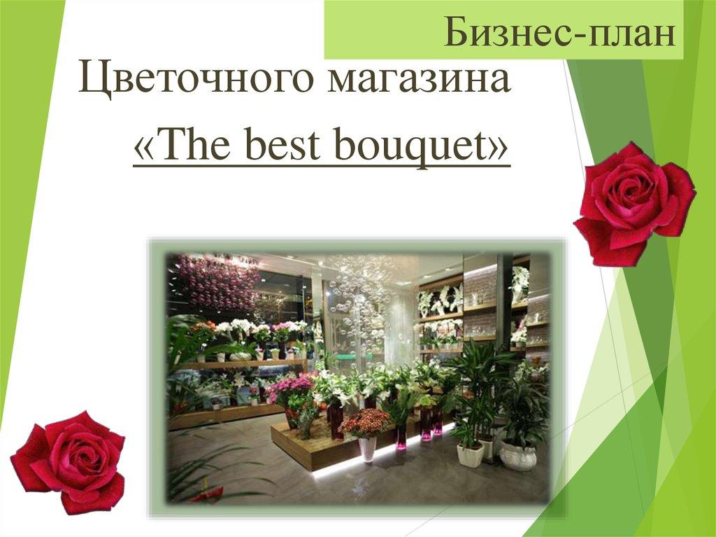 Бизнес планы цветочного бизнеса небольшом город бизнес идея