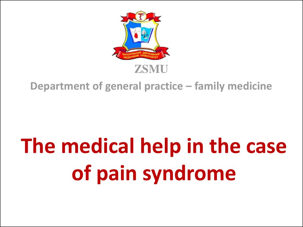 The medical help in the case of pain syndrome