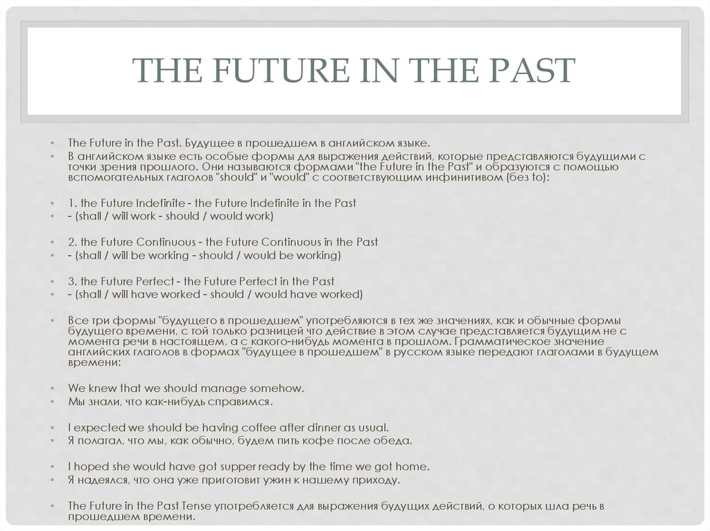 The Future in the Past