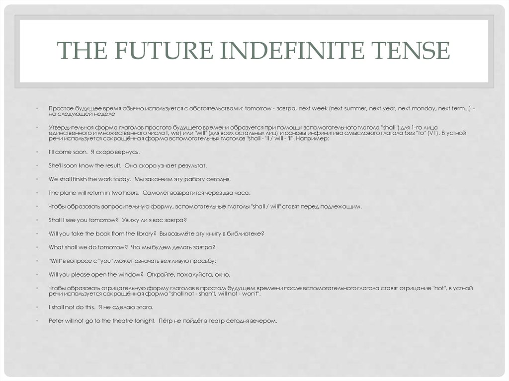 The Future Indefinite Tense