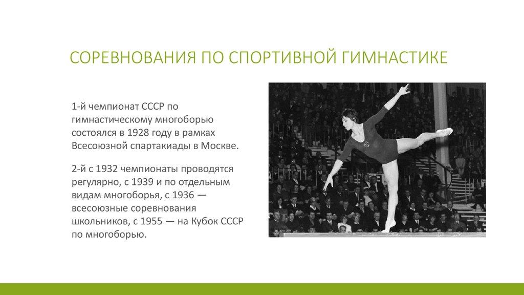 чтобы история развития гимнастики в россии реферат ассистента (английского)