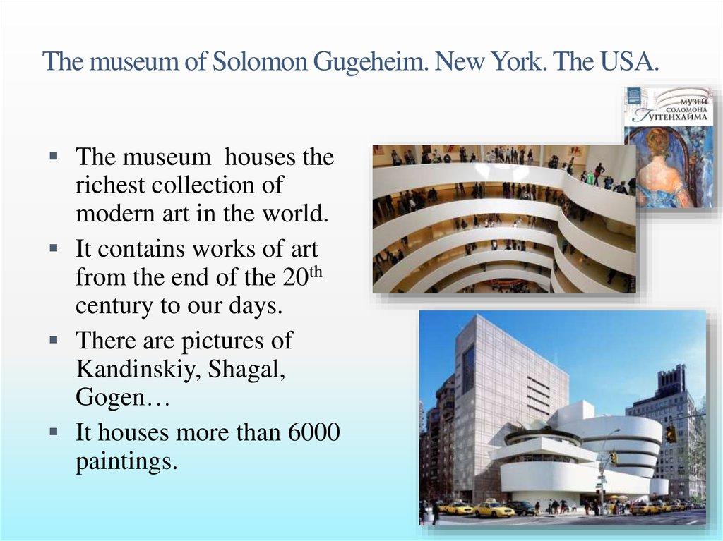 The museum of Solomon Gugeheim. New York. The USA.