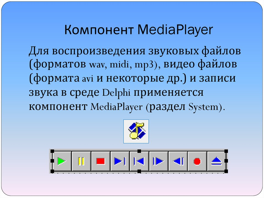 Компонент MediaPlayer