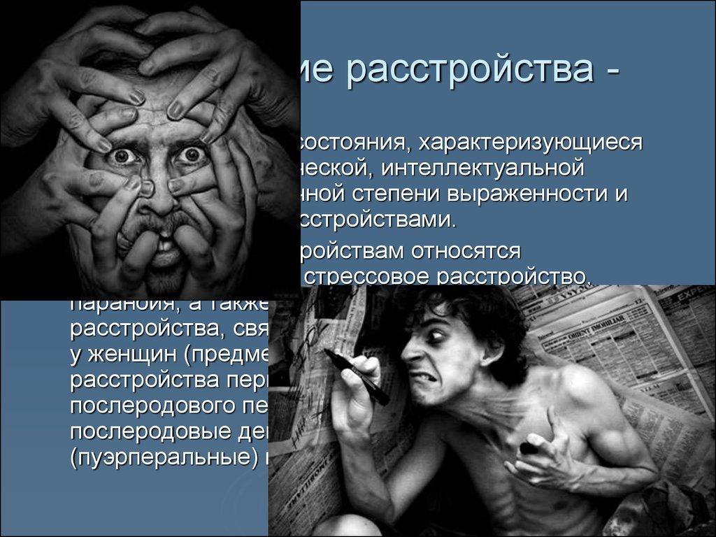 лишь картинки определяющие психическое расстройство скины будут доступны