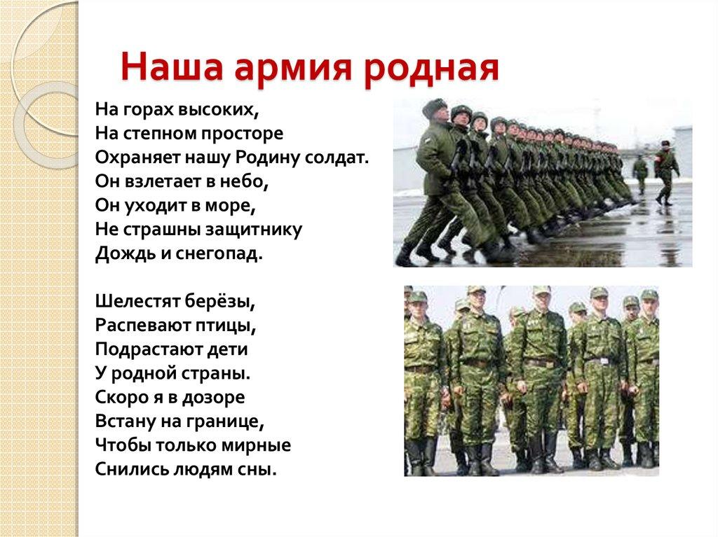 стихотворение в армию опасался