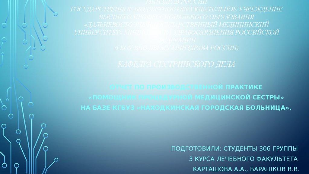 Отчет по производственной практике Помощник процедурной  МИНЗДРАВ РОССИИ Государственное бюджетное образовательное учреждение высшего профессионального образования ДАЛЬНЕВОСТОЧНЫЙ ГОСУДАРС