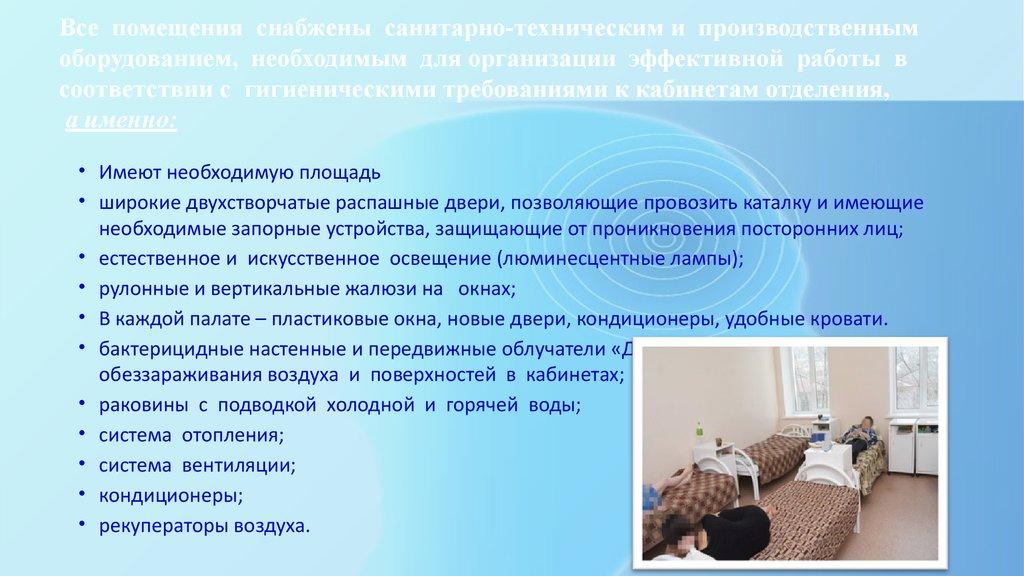 Отчет по производственной практике Помощник процедурной   Все помещения снабжены санитарно техническим и производственным оборудованием необходимым для организации эффективной работы в