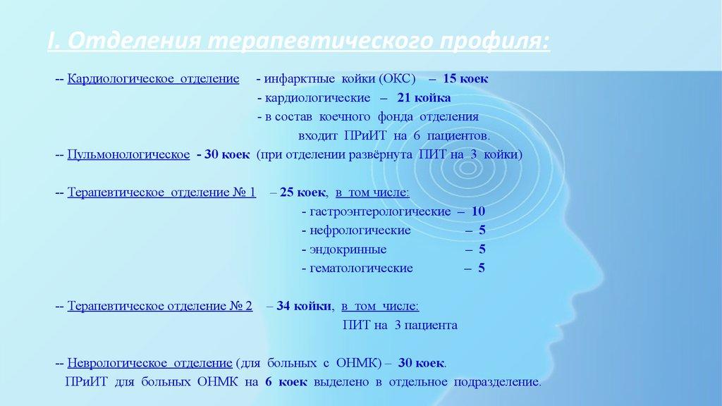 Отчет по производственной практике Помощник процедурной   i Отделения терапевтического профиля