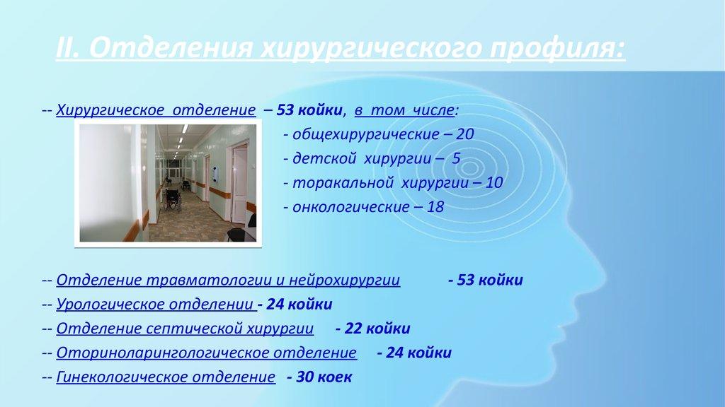 Отчет по производственной практике Помощник процедурной   ii Отделения хирургического профиля Параклинические