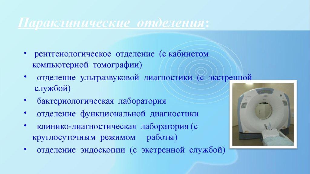 Отчет по производственной практике Помощник процедурной  Отделения хирургического профиля Параклинические отделения