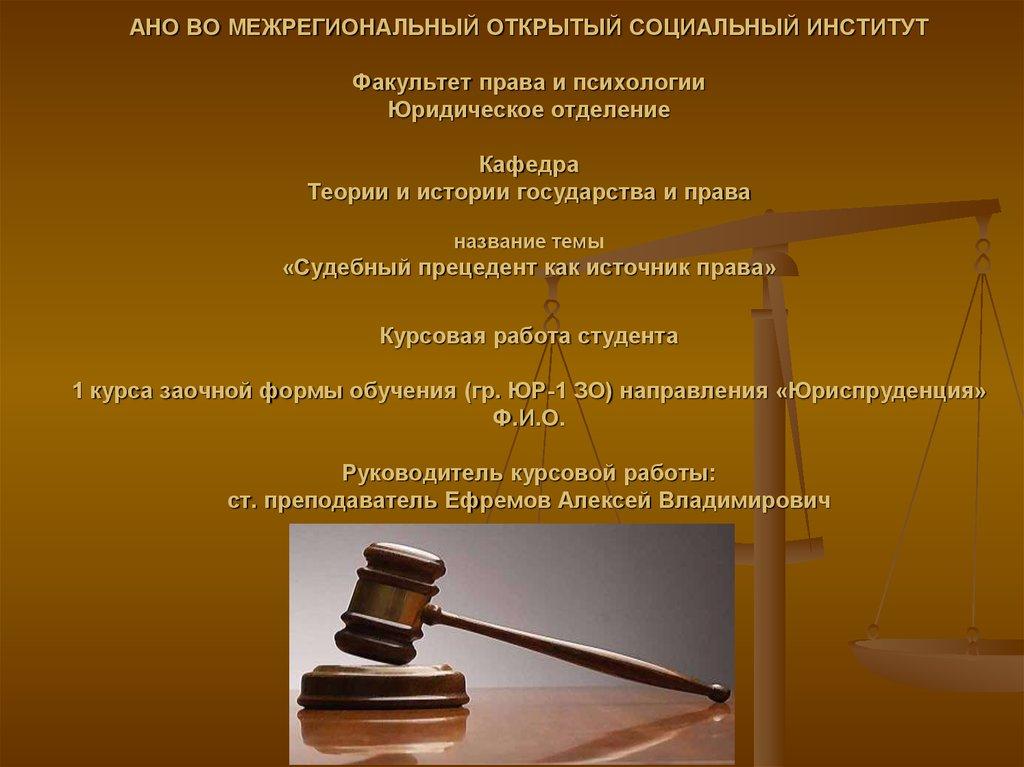 Правовой прецедент курсовая работа 4943