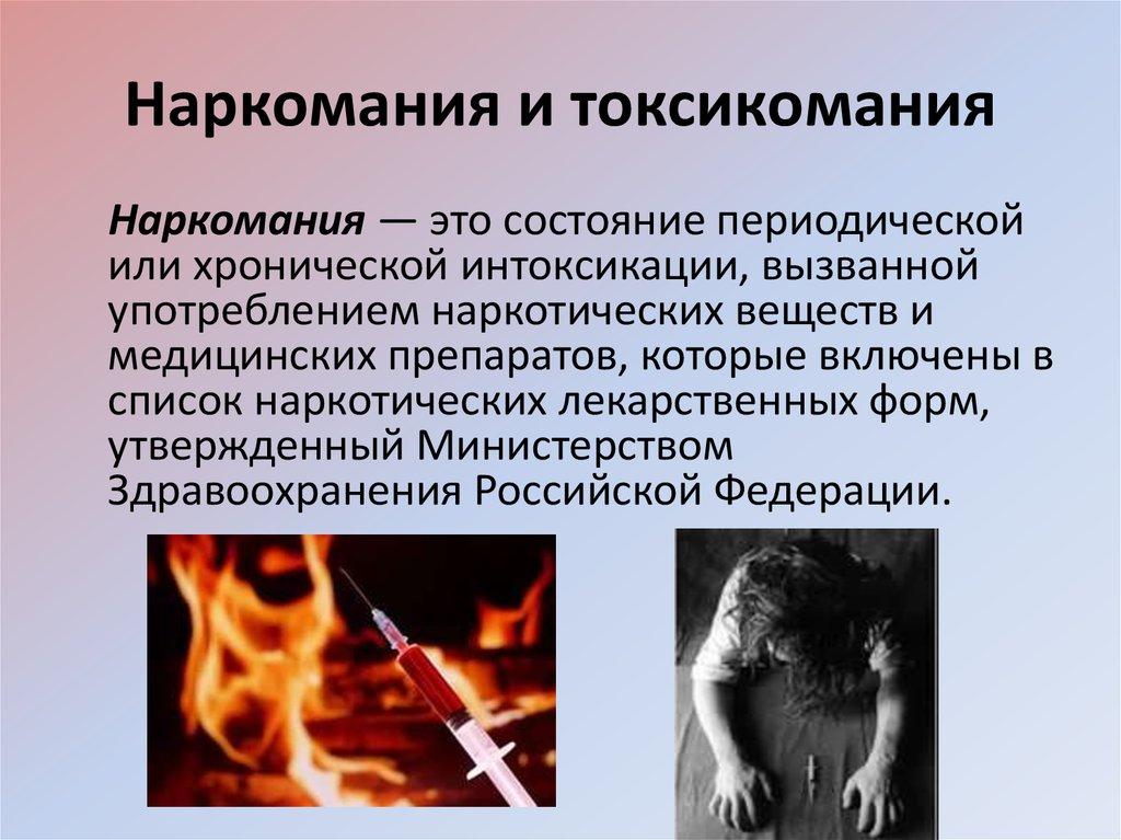 Курение алкоголизм токсикомания детей